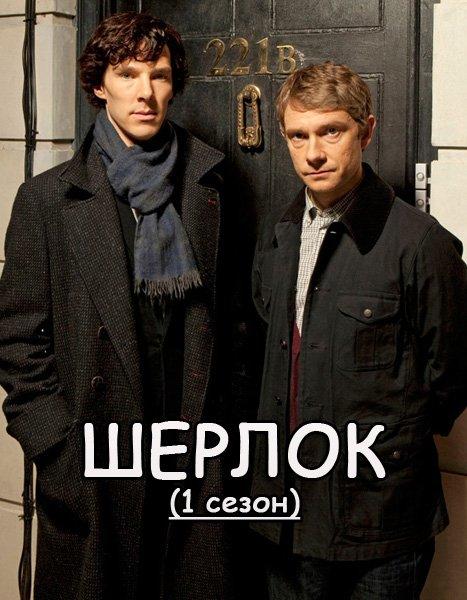 Шерлок холмс сезон 01 для кпк и